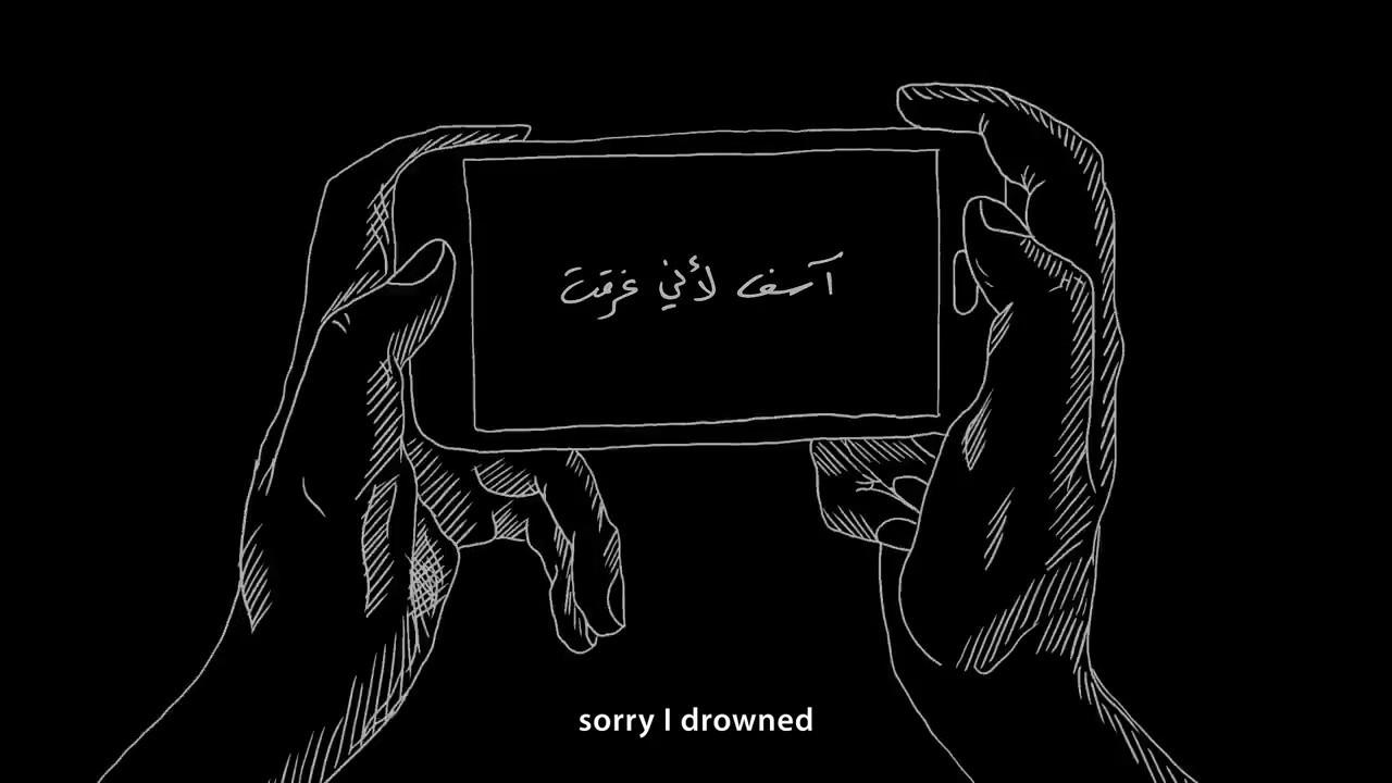 Siento haberme ahogado